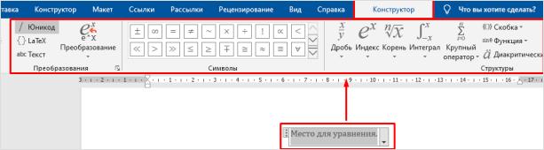 Как поставить верхний или нижний индекс в word