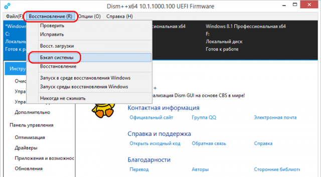 Как сделать резервную копию windows