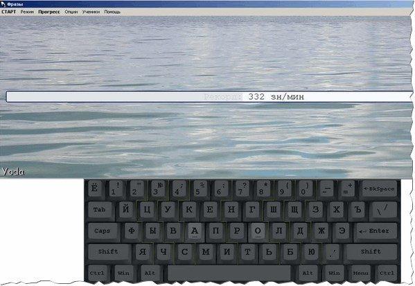 Как научиться быстро печатать на клавиатуре — программы и онлайн-тренажеры