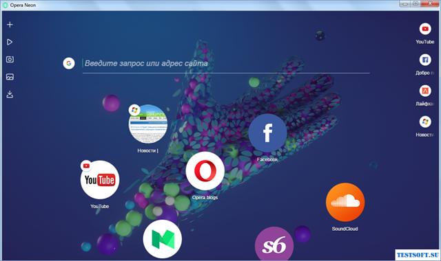 Как пользоваться браузером Опера Неон